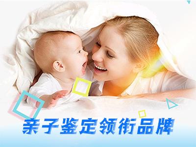 惠州什么医院能做dna亲子鉴定
